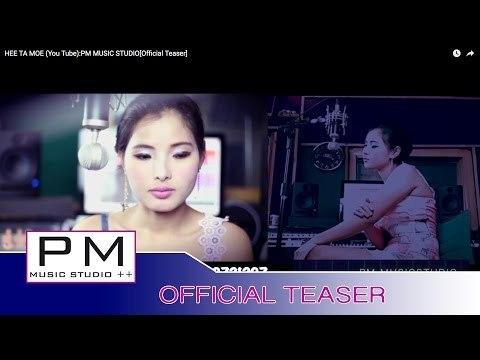 ထုင္·မိက္သါေဍ·ဆု္အဲ - HEE TA MOE (You Tube) : PM MUSIC STUDIO[Official Teaser]
