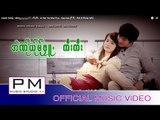 Karen Song : အဲဏူ္ယု္မု္ဖုဴ႕- ကီးကီး : Ai Ner Yer Mer Pue - Kee Kee (กี่ กี่) : PM (Official MV)
