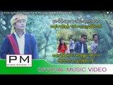 Video Pa Oh song  : နာ·မိန္·ယူး႔လ·သဲင္·ခ်ာတနီ·မ : Na Miang Yu La Taeng Kha Ta Ni Ma : PM (official MV)