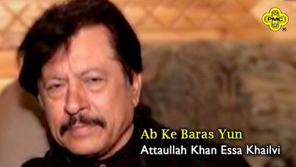 Attaullah Khan Essa Khailvi - Ab Ke Baras Yun - Pakistani Regional Song