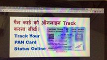 Pan Card Status | Track your Pan card Application Status in Hindi - how to track pan card status or track lost pan card number by name hindi