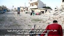 مقتل 29 مدنياً في غارات على بلدة الأتارب في شمال سوريا (المرصد)