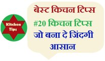 """Kitchen Tips"" | ""Kitchen Trick"" | kitchen tips and tricks in hindi"