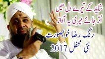 Ao dar-e-Zahra par Beautiful kalam by owais raza qadri at Mehfil-e-Rang-e-Raza