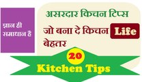 """""""Kitchen And Cooking Tips """" 