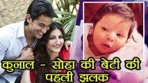Kunal Khemu and Soha Ali Khan Shared FIRST LOOK of their daughter Inaya Naumi | FilmiBeat