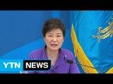 """박근혜 대통령 """"문화관광 산업 질적 성장 중요"""" / YTN (Yes! Top News)"""