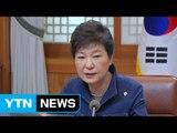 """박근혜 대통령 """"시장 안정화 필요한 모든 조치 시행"""" / YTN (Yes! Top News)"""