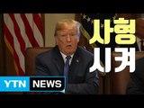 """[자막뉴스] """"테러범 그냥 사형시켜야!"""" 트럼프 또 설화 / YTN"""