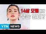 [자막뉴스] 中서 숨진 러시아 10대 모델에게 무슨 일이? / YTN