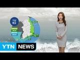 [날씨] 태풍 란 북상으로 동해·남해 풍랑   내일 대체로 맑아요   YTN