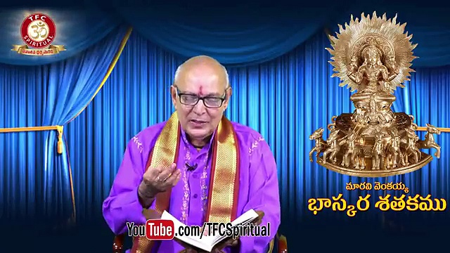Bhaskara Satakam rendition and commentary by Sri Akkiraju Sundararamakrishna _ _Ep-07