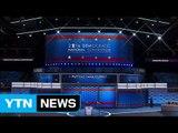 미 민주당 전당대회 개막...샌더스 찬조 연설 주목 / YTN (Yes! Top News)