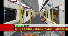 openBVE - MTR Island Line [ Sheung Wan to Central ] - video