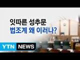 이번에는 판사가 성매매...위기의 법조계 / YTN (Yes! Top News)