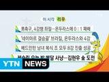 '네이마르 결승골' 브라질, 온두라스와 4강 / YTN (Yes! Top News)