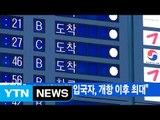 """[YTN 실시간뉴스] """"오늘 인천공항 입국자, 개항 이후 최대"""" / YTN"""