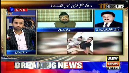 Mufti Qavi answers what happened in meetings with Qandeel Baloch
