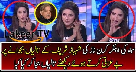 SAMA Anchor Kiran Naz Brutally Bashed Over Shahbaz Sharif