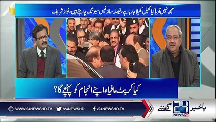 What NAB is going to do against Sharif Family? Ch Ghulam Hussain reveals