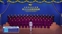 "Names of God | Chinese Chorus ""The Significance of God's Name"""
