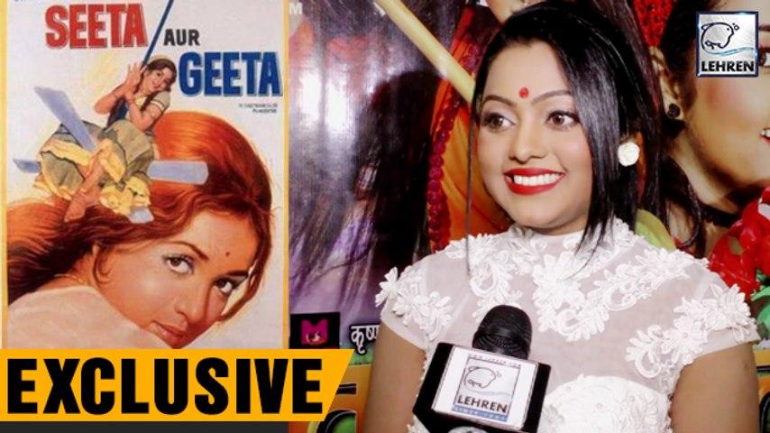 हेमा मालिनी के बाद काजल यादव करेंगी 'सीता और गीता' | Seeta Aur Geeta