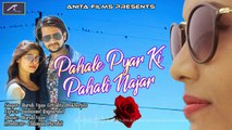 VALENTINE'S DAY SPECIAL 2018 Songs | Pehle Pyar Ki Pahli Najar (FULL Song) | Official Audio | Lalita Mukherjee, Harsh Vyas | HINDI ROMANTIC SONGS | LOVE Song | BOLLYWOOD SONGS | Anita Films Latest Hits | Top Indian Songs | dailymotion Ever Song Online
