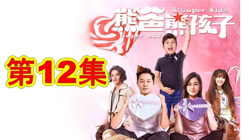 熊爸熊孩子 12丨Invincible Daddy 12(主演沙溢,胡可,李佳航,李金铭)【未删减版】