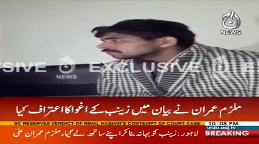 Breaking: Confessional video of Zainab murder
