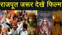 Padmaavat Full Movie Review : Rajput and Karni Sena Must Watch Movie | Deepika | Ranveer | Shahid | FilmiBeat