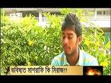 Bangladesh Under -19 Cricket Captain Miraz Wants To Play National Cricket Team