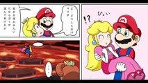 【マンガ動画】スーパーマリオ 漫画 - お姫様だっこ - Funny M