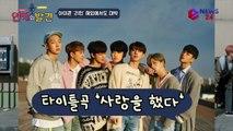 아이콘(iKON) '사랑을 했다' 해외 17개국 앨범차트 1위, YG 폭풍 자랑~