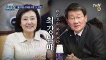 [예고] 여의도 최강 남매! 박영선& 전해철 의원!