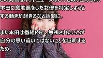 本田翼、衝撃のエピソードを告白も謝罪する結果に・・・