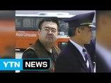 일본, 김정남 피살 비상한 관심...주요 뉴스로 보도 / YTN (Yes! Top News)