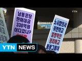 [현장24] 엄동설한에 '문자 해고'...길 위의 근로자들 / YTN (Yes! Top News)
