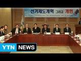 개헌 특위 첫 회의...민주당 '개헌 보고서' 파문 지속 / YTN (Yes! Top News)