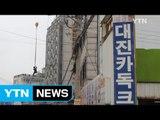 """""""밀린 임금 달라""""...타워크레인서 고공 시위 / YTN (Yes! Top News)"""