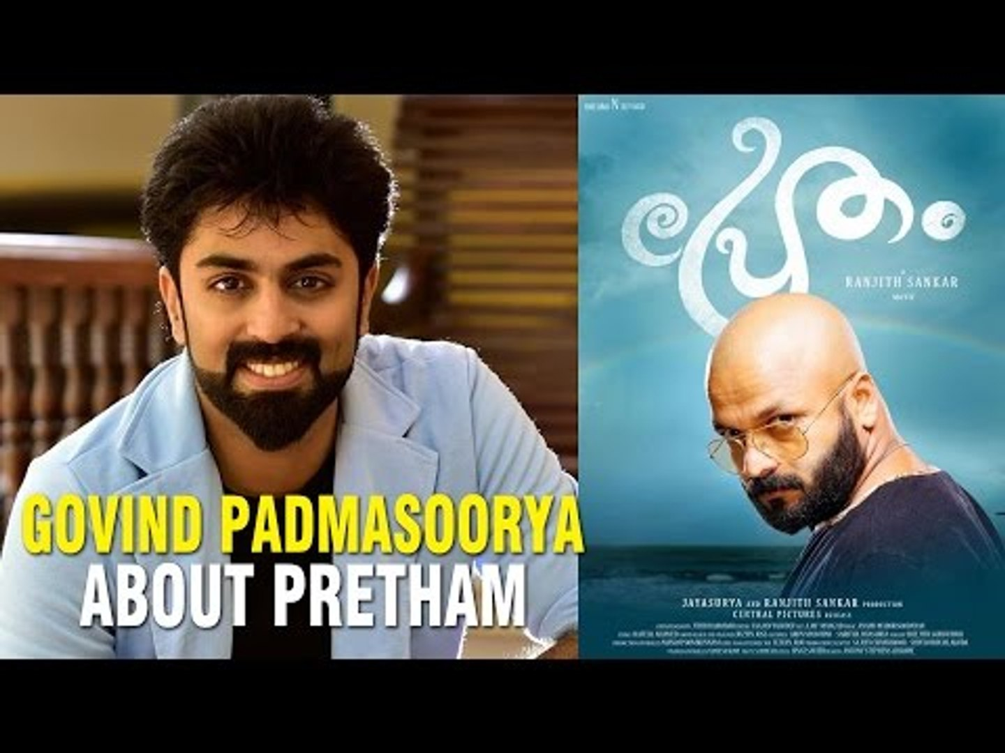 Govind Padmasoorya About Pretham | Pretham Trailer Releasing Tomorrow | Dreams N  Beyond
