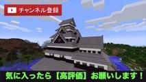 ✔ マインクラフト: 城の作り方 #2【和風城の作り方】jupiter とマインクラフト