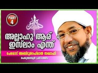 Allahu Aaru Islam Endhu? | Perode Abdul Rahman Sakhafi | Part 4