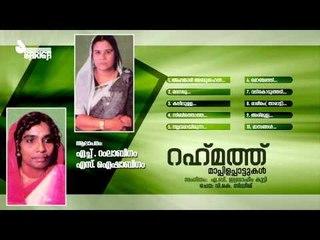 Rahmath | Mappilappattukal | Audio Jukebox