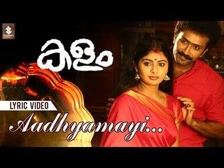Aadhyamayi   Kalam Movie   Lyric Video   Ratheesh Vega   Najim Arshad   Harinarayanan