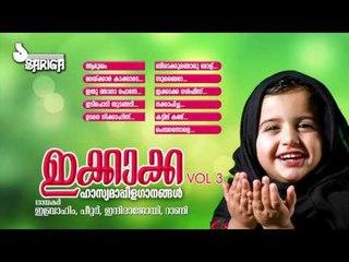 Ikkakka Vol 3 Audio Jukebox | Hasya Mappilappattukal
