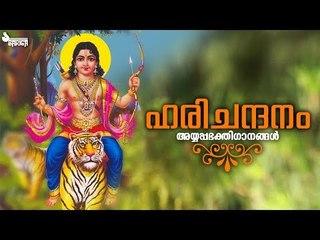 Harichandanam Juke Box | Ayyappa Bhakthi Ganangal | K G Markose | Alleppey Ranganath