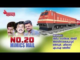 No 20 Mimics Mail  | Dileep | Nadirshah | Abi