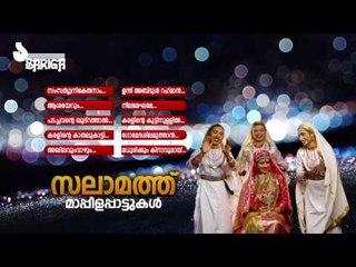 Salamath Audio Jukebox | Mappilappattukal