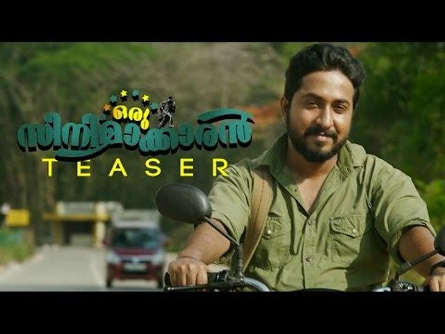 Oru Cinemakkaran Malayalam Movie Teaser | Vineeth Srinivasan | Rajisha Vijayan