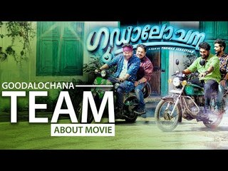 Goodalochana Team About Movie | Dhyan Sreenivasan | Aju Varghese | Sreenath Bhasi